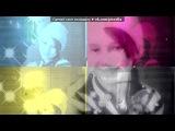 «Со стены друга» под музыку Эрика - Смайл=)) (смайлик) - рус.версия) - СТУДИЙКА. Picrolla